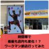 ワークマンの新店舗は時間帯で看板も内装もチェンジ!?W's concept store 佐知川店