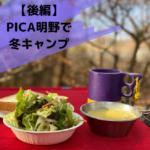 【後編】PICA(ピカ)明野で冬キャンプ!フルーツ公園、温泉めぐりも。