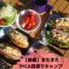 【後編】PICA富士西湖で「映えキャンプ朝食」を作ってみたよ