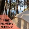 【前編】PICA(ピカ)明野で、山並みを楽しむ冬キャンプ!