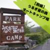【前編】夏のレポ|うるぎ星の森オートキャンプ場で、コテージ泊!テントサイト、施設情報もあるよ