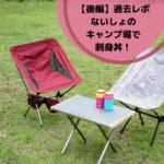 【後編・過去レポ】ないしょのキャンプ場で刺身丼を食う&雨の撤収作業