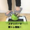 自粛で3kg太った!家トレーニングのためにステッパーで運動してみた!