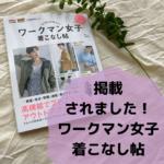 【掲載されました】「ワークマン女子着こなし帖」はおしゃれ女性ファッション誌のよう!