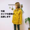 今夜22時テレビ東京「ガイアの夜明け」に出演します【ワークマンアンバサダー】