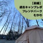 【前編】公園の中にあるキャンプ場フレンドパークむかわ・過去レポ