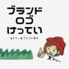 サリーのブランド作り★ブランドロゴが決定しました~!!