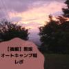 【後編】黒坂オートキャンプ場で、夕焼けと夜景とピザとペペロンチーノ