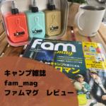 キャンプ雑誌「fam_mag(ファムマグ)」2020夏号レビュー。誌面特集と付録と、読んで買っちゃったものを紹介!